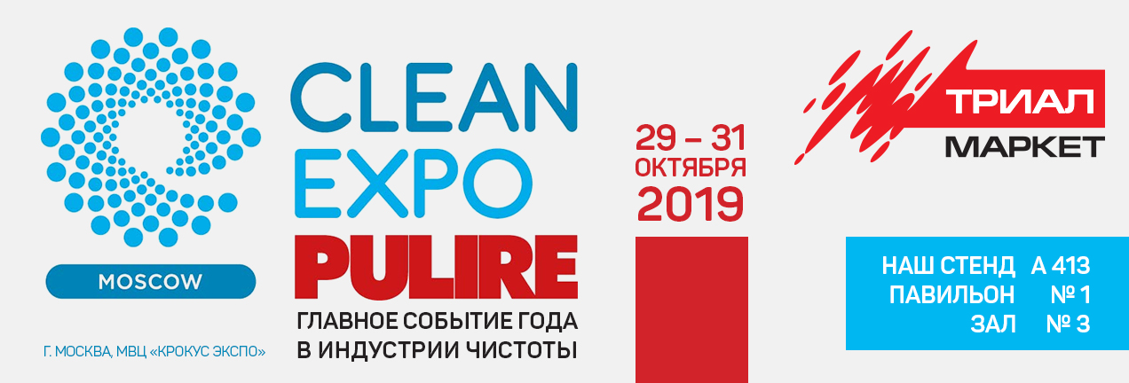 clean expo